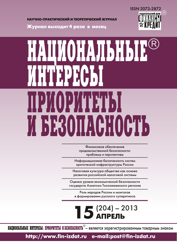 Отсутствует Национальные интересы: приоритеты и безопасность № 15 (204) 2013