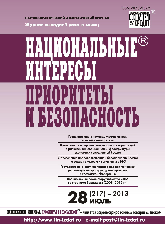 Отсутствует Национальные интересы: приоритеты и безопасность № 28 (217) 2013 гуторов в светлов р либерализм pro et contra социокультурные аспекты национальной безопасности россии isbn 9785888128121