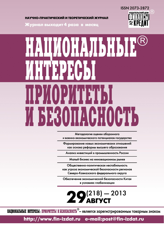 Отсутствует Национальные интересы: приоритеты и безопасность № 29 (218) 2013 точилка для ножей robert welch sigsa2102v
