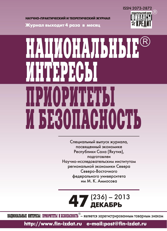 Отсутствует Национальные интересы: приоритеты и безопасность № 47 (236) 2013 отсутствует национальные интересы приоритеты и безопасность 47 236 2013
