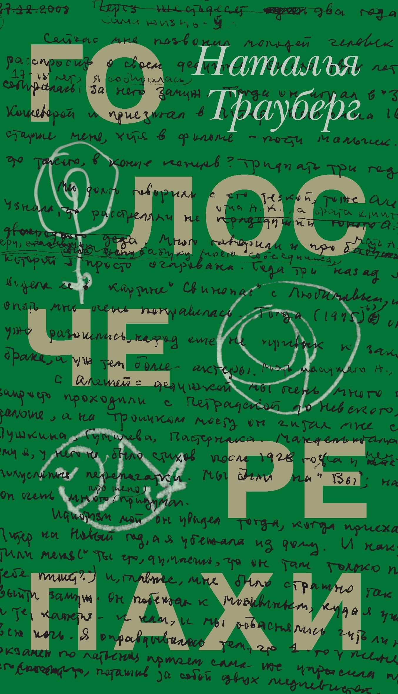 Наталья Трауберг Голос черепахи (сборник) отсутствует страницы богословие культура образование том 20 выпуск 3
