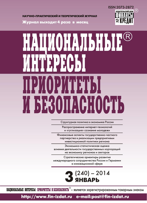 Отсутствует Национальные интересы: приоритеты и безопасность № 3 (240) 2014