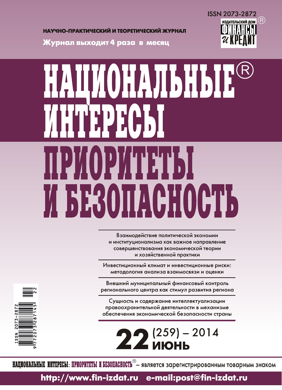 Отсутствует Национальные интересы: приоритеты и безопасность № 22 (259) 2014