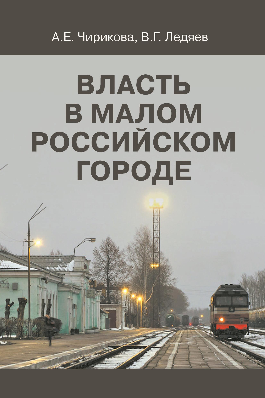 цена на Валерий Ледяев Власть в малом российском городе