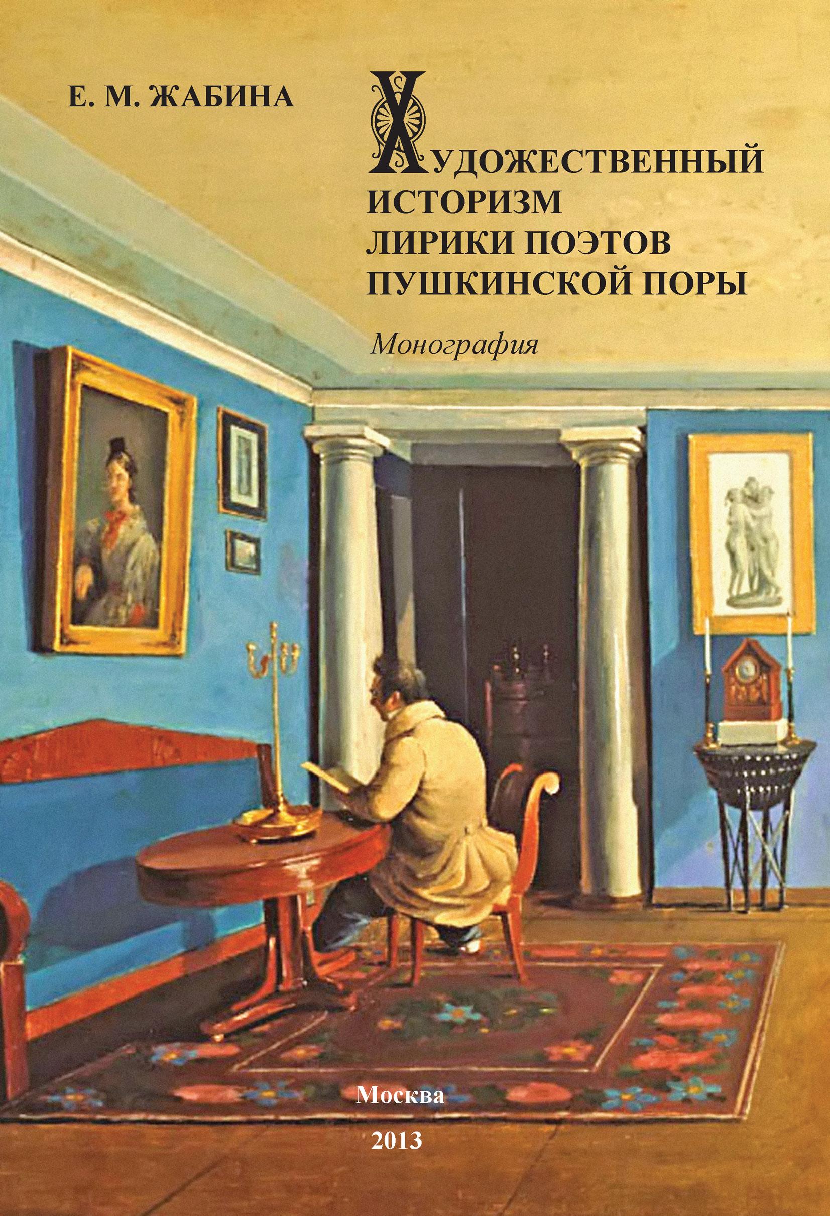 Е. М. Жабина Художественный историзм лирики поэтов пушкинской поры л с кишкин люди пушкинской поры