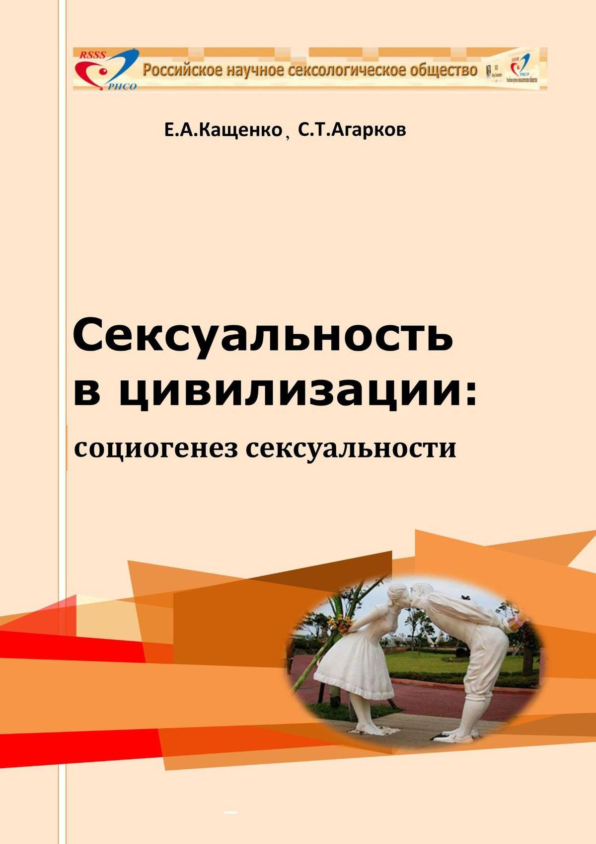 Евгений Августович Кащенко Сексуальность вцивилизации: социогенез сексуальности