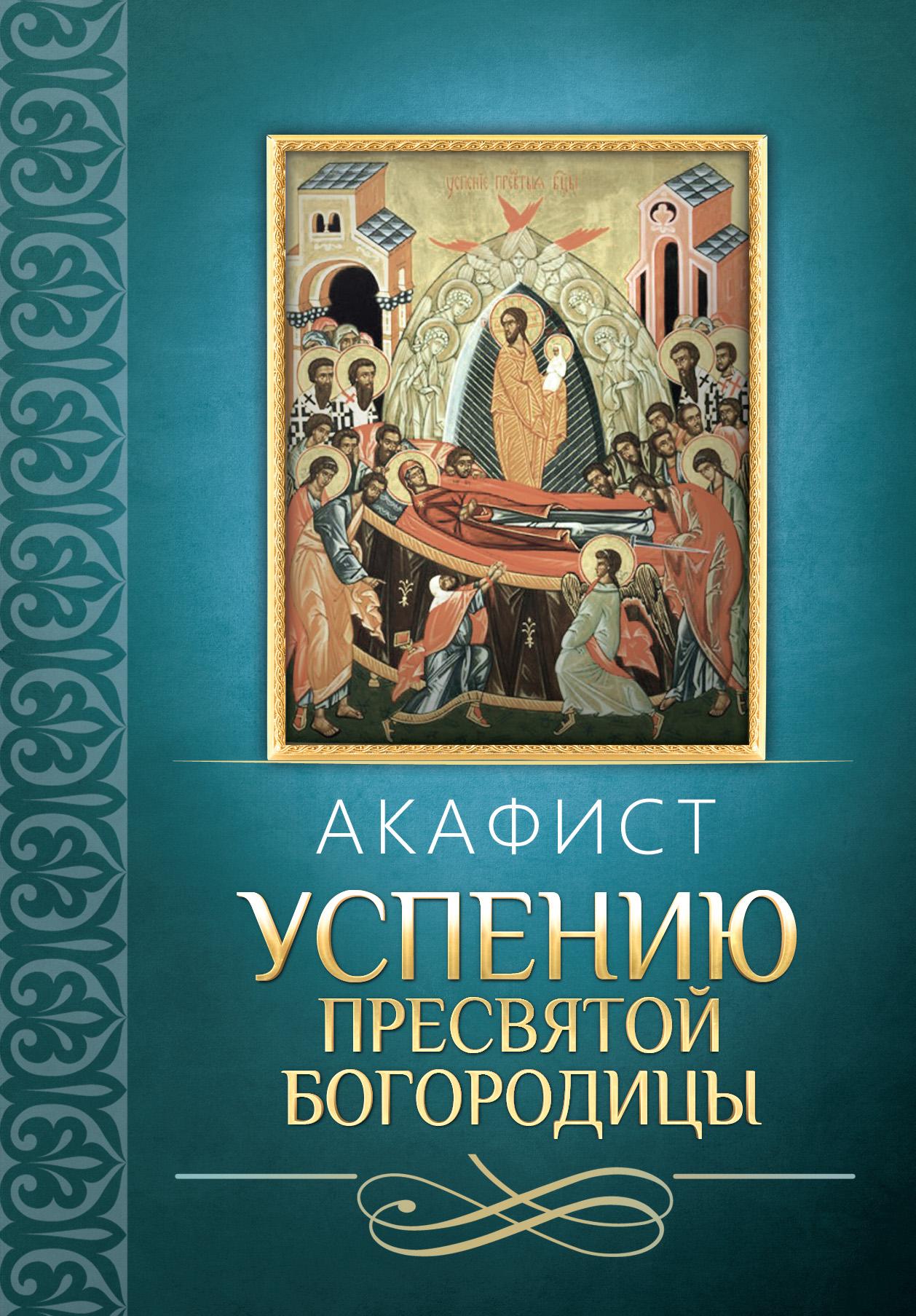 Сборник Акафист Успению Пресвятой Богородицы сборник акафист успению пресвятой богородицы