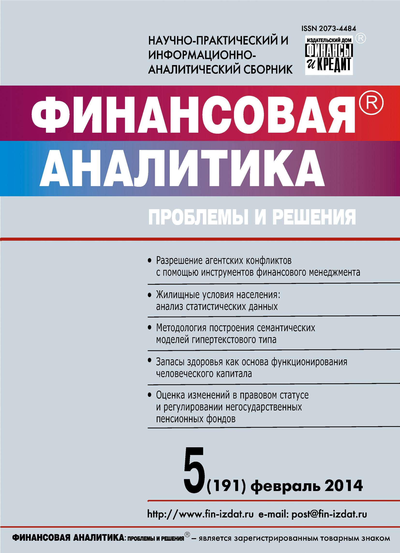 Отсутствует Финансовая аналитика: проблемы и решения № 5 (191) 2014 отсутствует финансовая аналитика проблемы и решения 5 191 2014