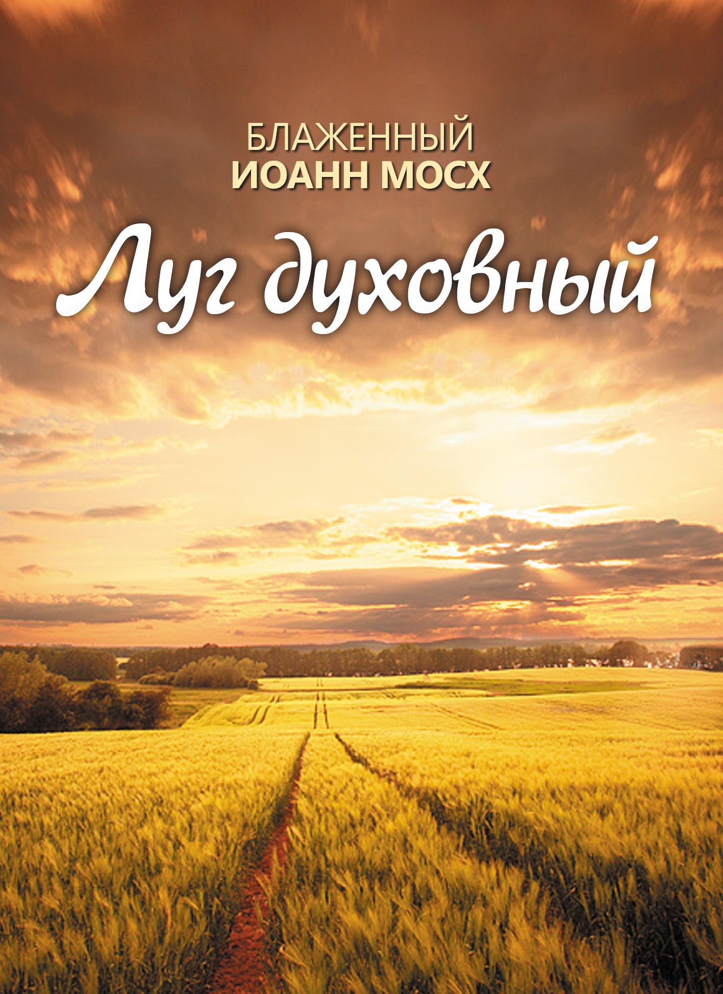 Блаженный Иоанн Мосх Луг духовный блаженный иоанн мосх луг духовный творение блаженного иоанна мосха