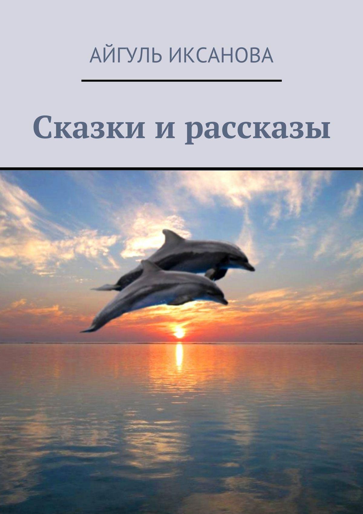 Айгуль Иксанова Сказки и рассказы айгуль иксанова улицы севильи