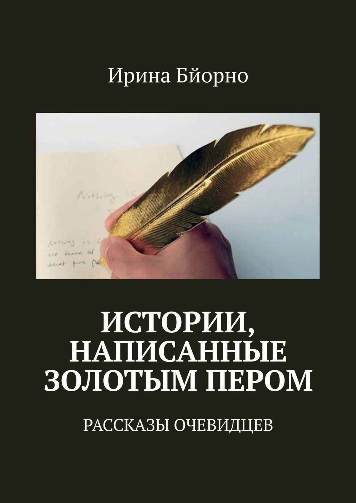 Ирина Бйорно Истории, написанные золотым пером. Рассказы очевидцев belt husky belt