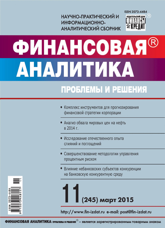 Отсутствует Финансовая аналитика: проблемы и решения № 11 (245) 2015 отсутствует финансовая аналитика проблемы и решения 11 197 2014