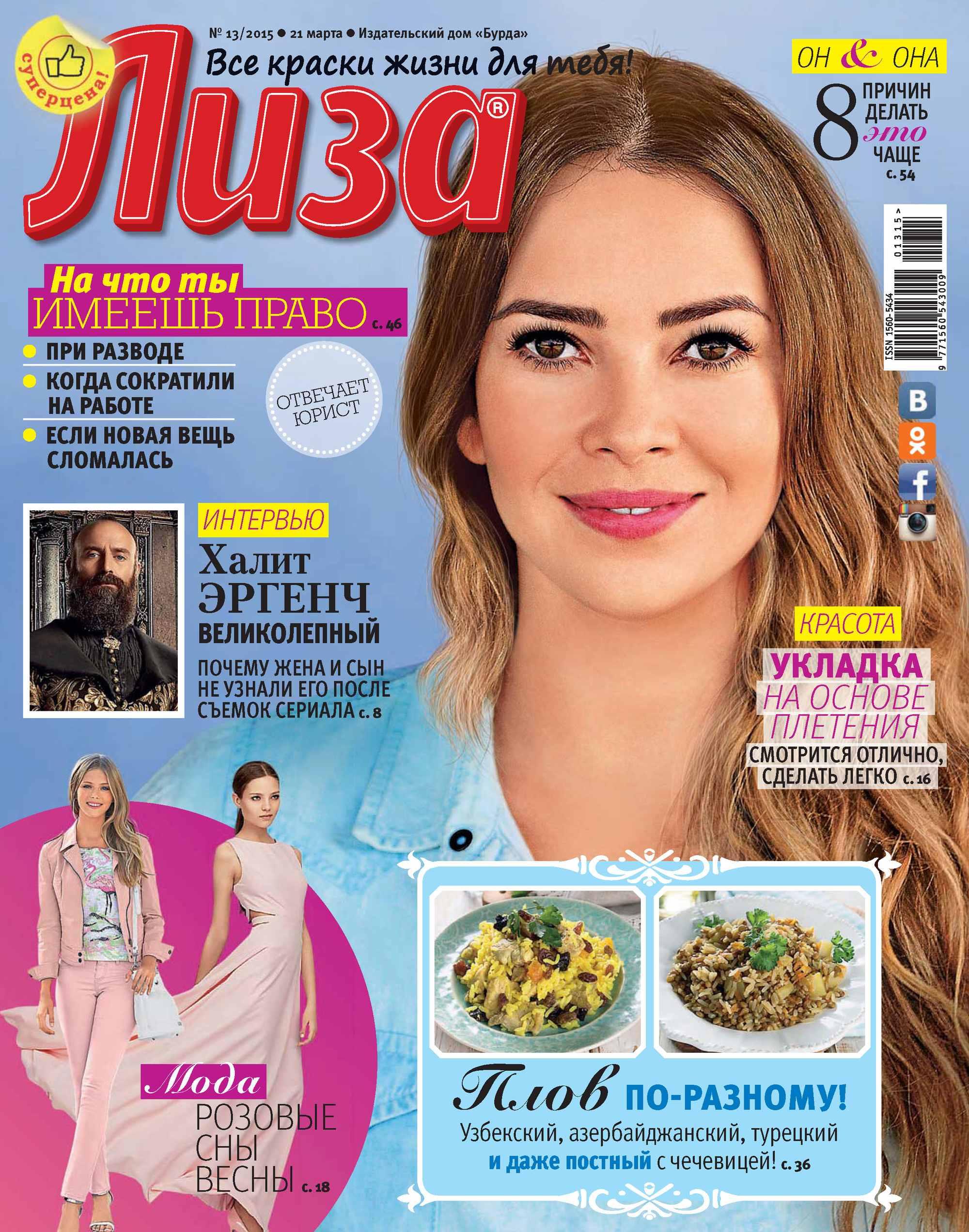 ИД «Бурда» Журнал «Лиза» №13/2015 журнал лиза бурда