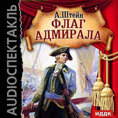 Александр Штейн Флаг адмирала (спектакль) sela sela se001egkkd84