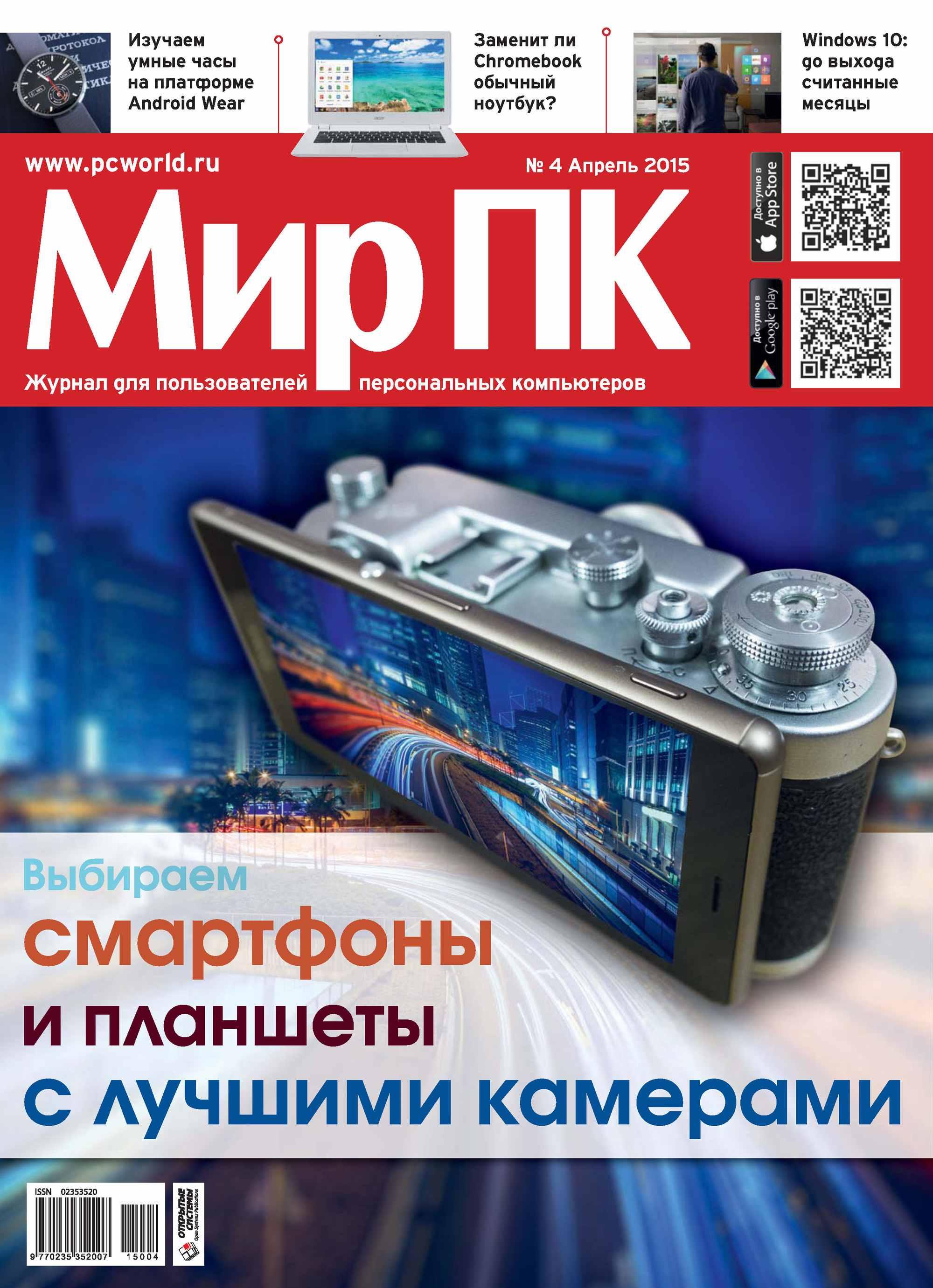 купить Мир ПК Журнал «Мир ПК» №04/2015 недорого