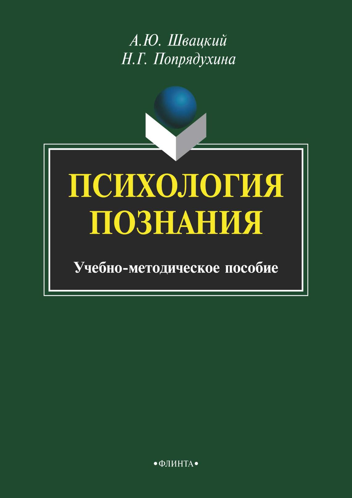 А. Ю. Швацкий Психология познания юридическая психология список литературы 2016