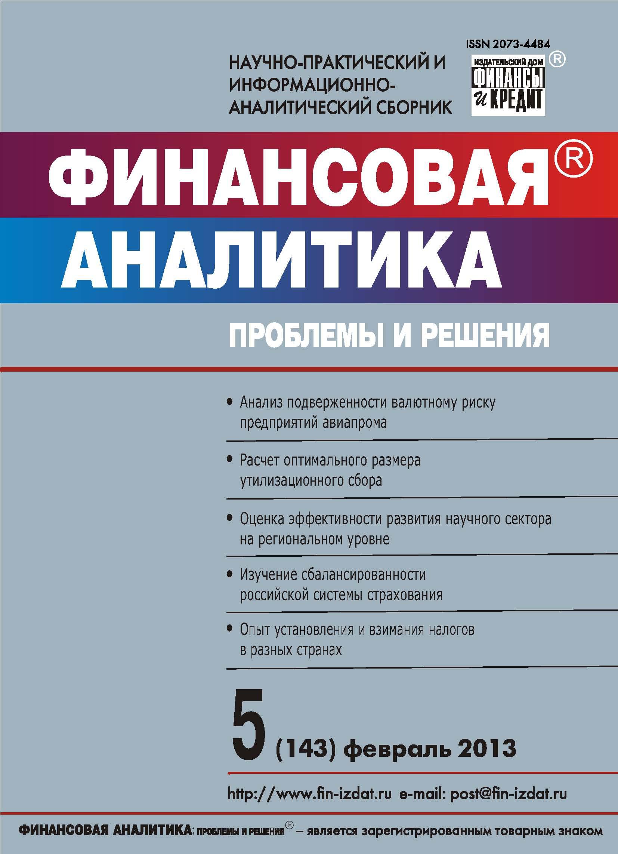 Отсутствует Финансовая аналитика: проблемы и решения № 5 (143) 2013 отсутствует финансовая аналитика проблемы и решения 1 235 2015