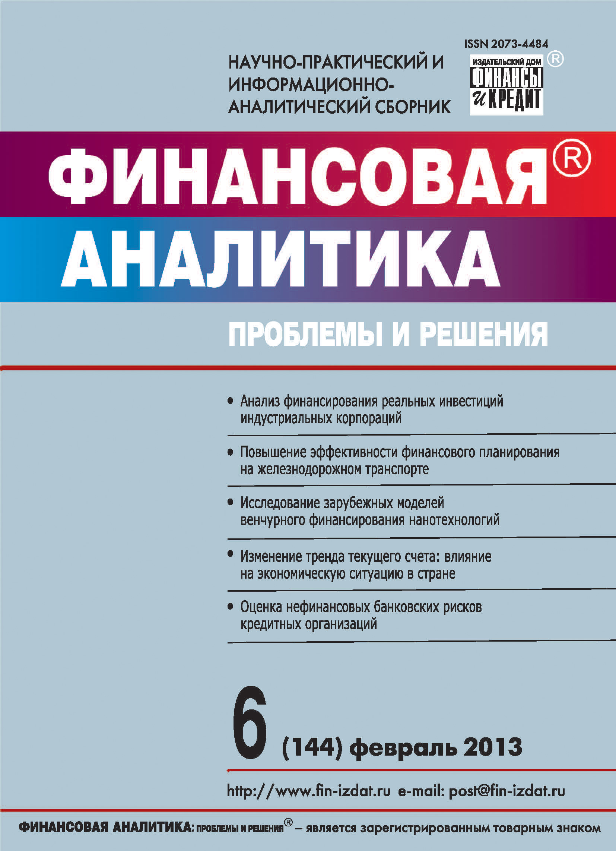 Отсутствует Финансовая аналитика: проблемы и решения № 6 (144) 2013 отсутствует финансовая аналитика проблемы и решения 1 235 2015