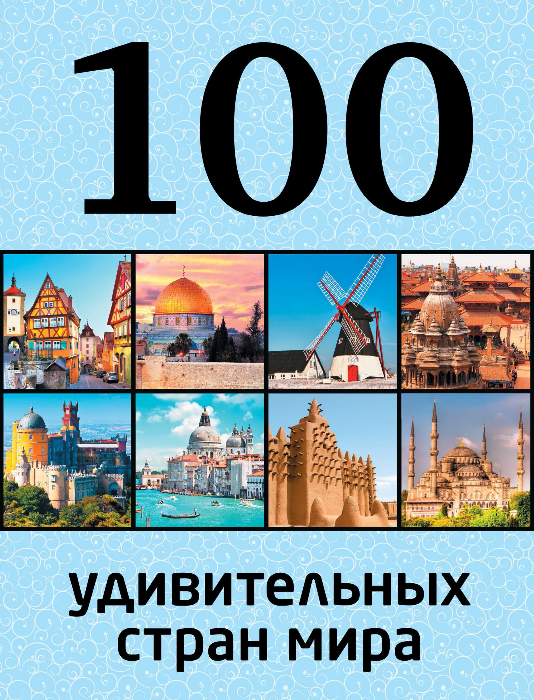 Юрий Андрушкевич 100 удивительных стран мира андрушкевич ю 100 удивительных стран мира