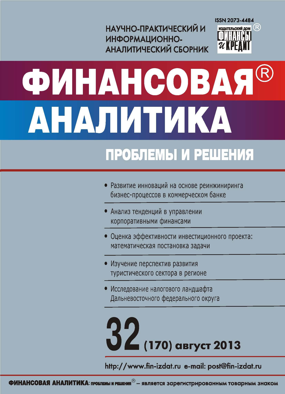 Отсутствует Финансовая аналитика: проблемы и решения № 32 (170) 2013 н в горелая организация кредитования в коммерческом банке