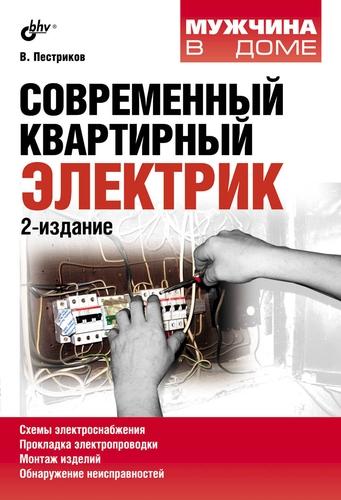 Виктор Пестриков Современный квартирный электрик (2-е издание)