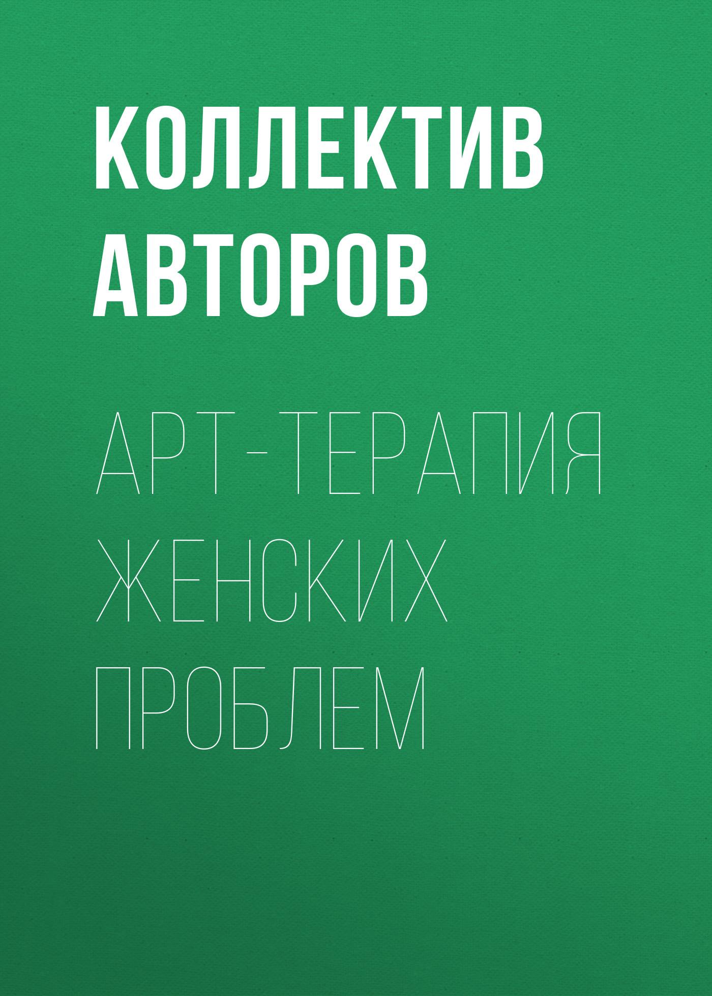 цена на Коллектив авторов Арт-терапия женских проблем