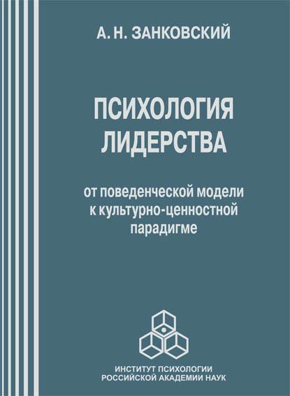 Анатолий Занковский Психология лидерства. От поведенческой модели к культурно-ценностной парадигме