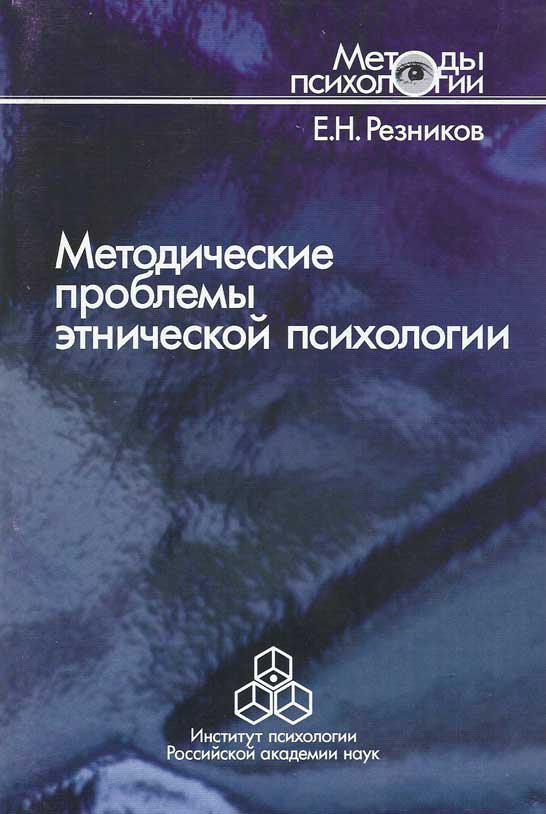 Е. Н. Резников Методические проблемы этнической психологии татарко а н методы этнической и кросскультурной психологии