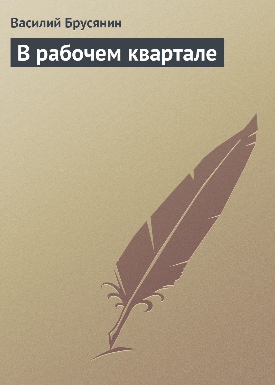 все цены на Василий Брусянин В рабочем квартале онлайн