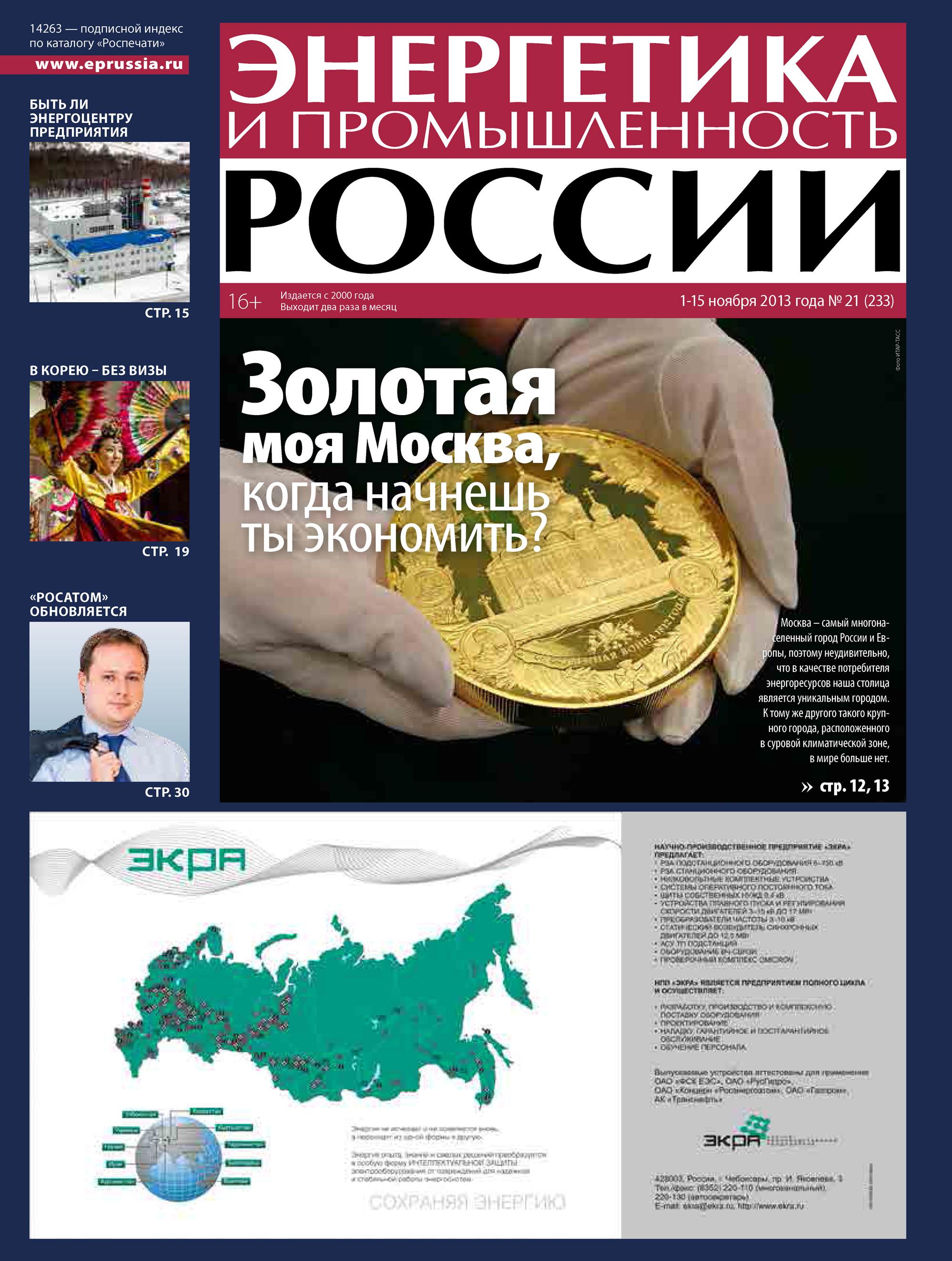 Отсутствует Энергетика и промышленность России №21 2013