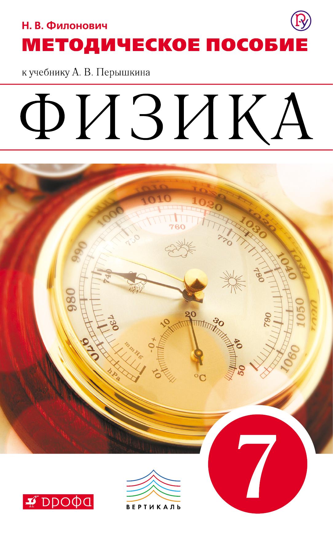 Отсутствует Методическое пособие к учебнику А. В. Перышкина «Физика. 7 класс» филонович н в физика 7 класс методическое пособие