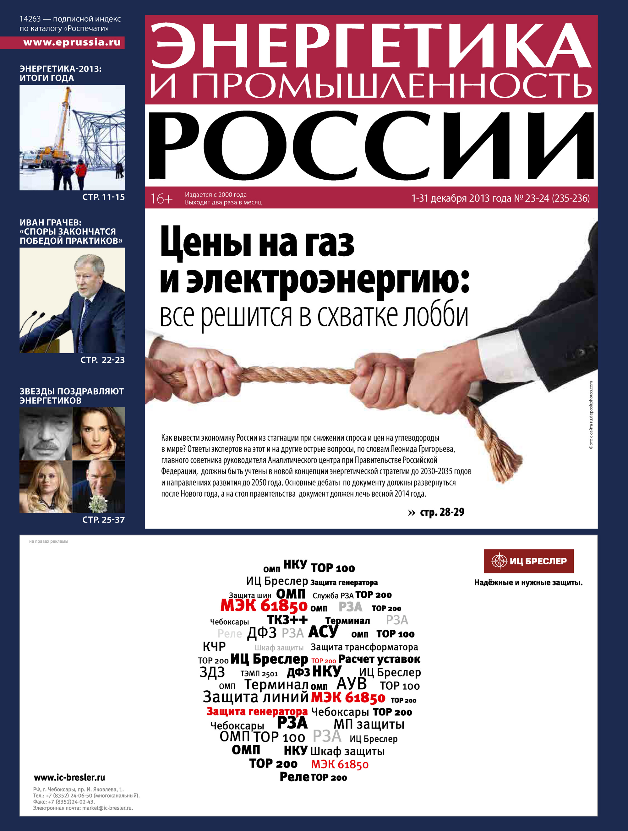 Отсутствует Энергетика и промышленность России №23-24 2013
