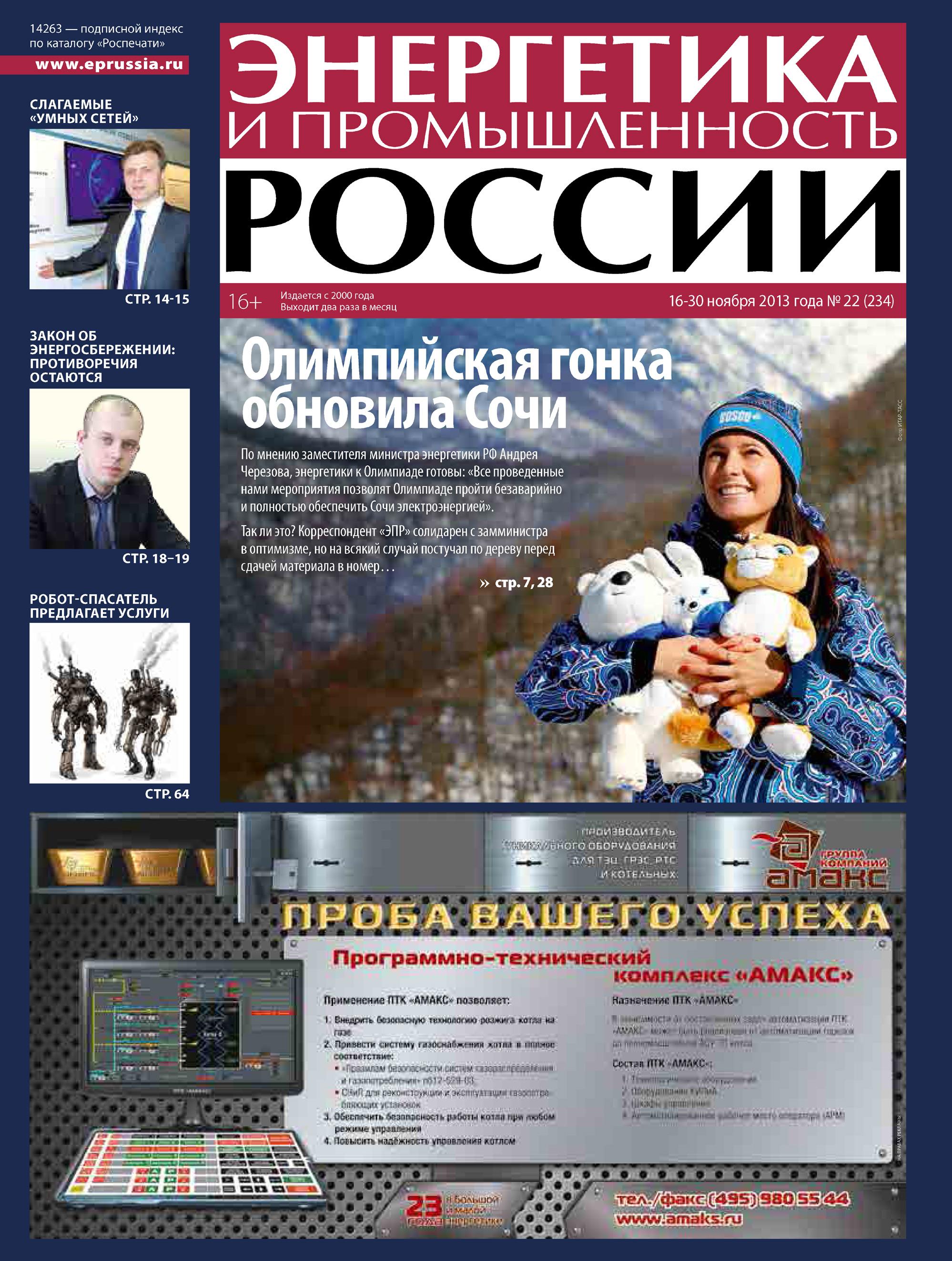 Отсутствует Энергетика и промышленность России №22 2013