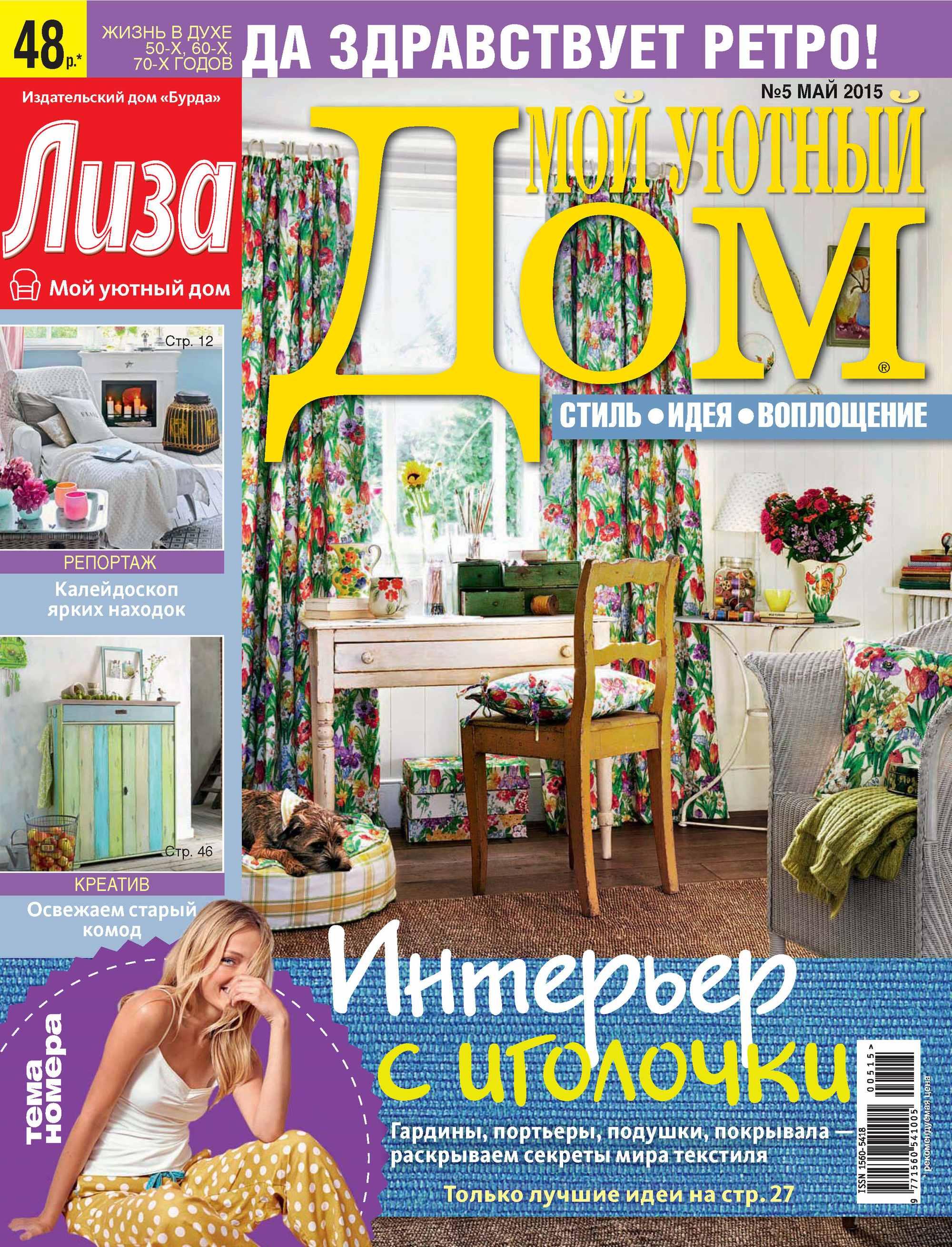 ИД «Бурда» Журнал «Лиза. Мой уютный дом» №05/2015