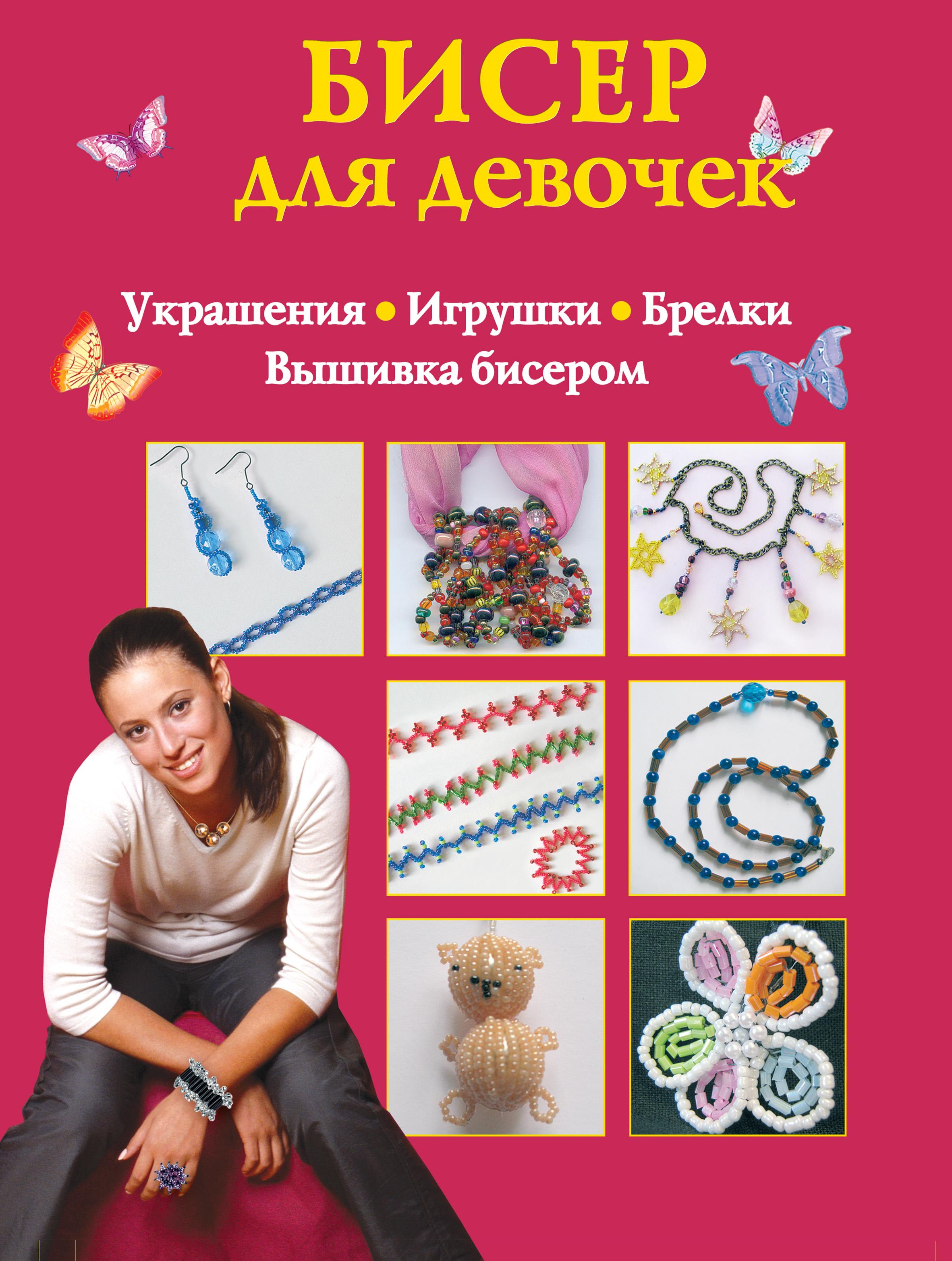 Екатерина Данкевич Бисер для девочек