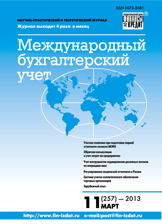 Отсутствует Международный бухгалтерский учет № 11 (257) 2013