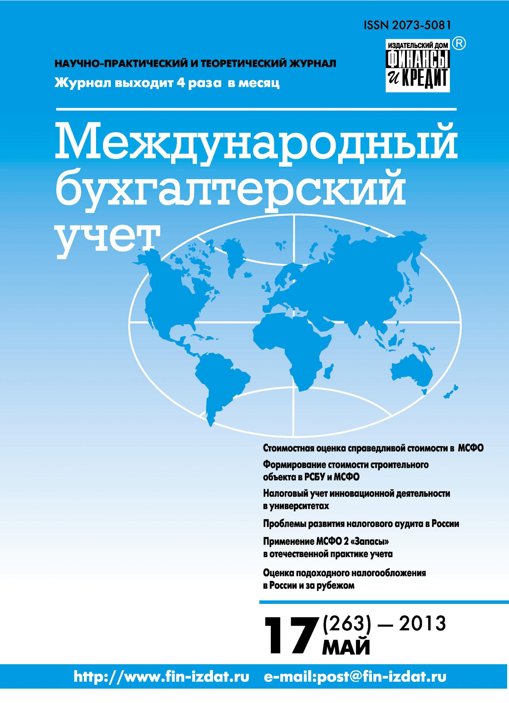 Отсутствует Международный бухгалтерский учет № 17 (263) 2013
