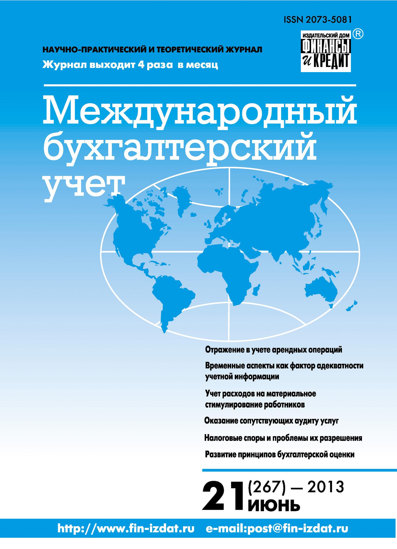 Отсутствует Международный бухгалтерский учет № 21 (267) 2013