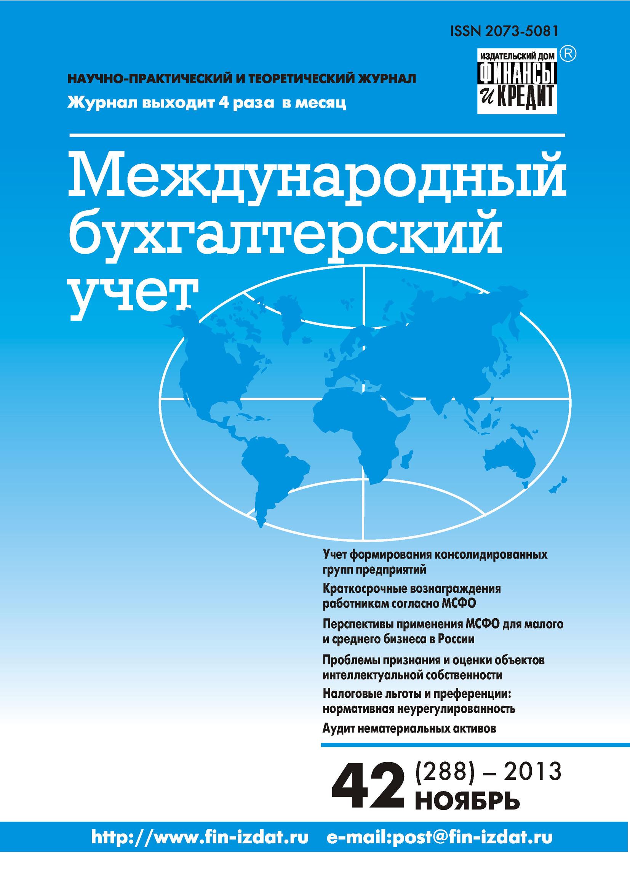 Отсутствует Международный бухгалтерский учет № 42 (288) 2013