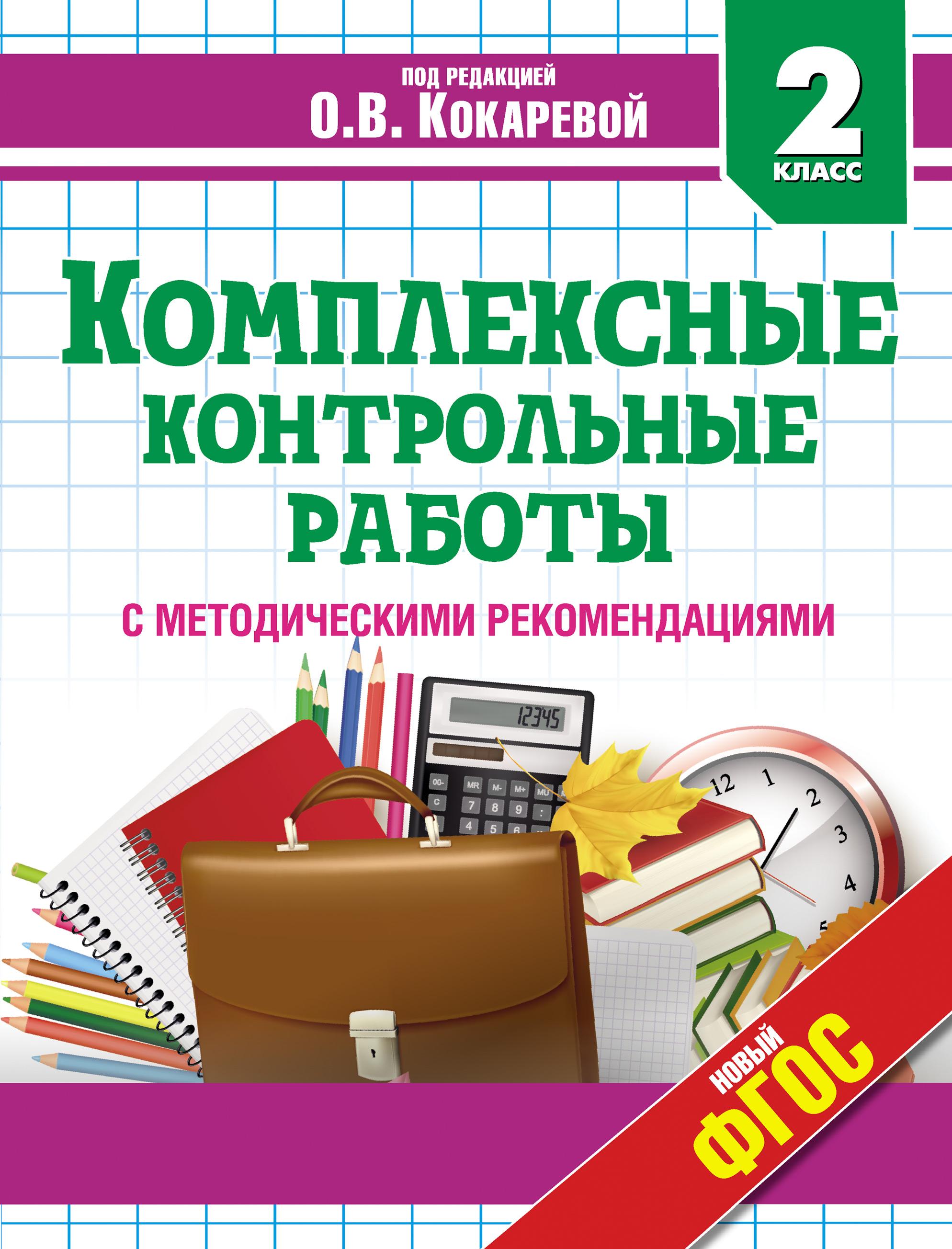 Анна Игнатьева Комплексные контрольные работы. 2 класс анна игнатьева комплексные контрольные работы 3 класс