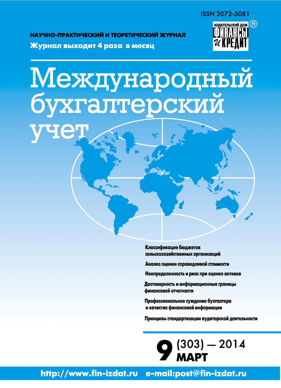 Отсутствует Международный бухгалтерский учет № 9 (303) 2014 профессиональное суждение бухгалтера как инструмент формирования финансовой отчетности монография
