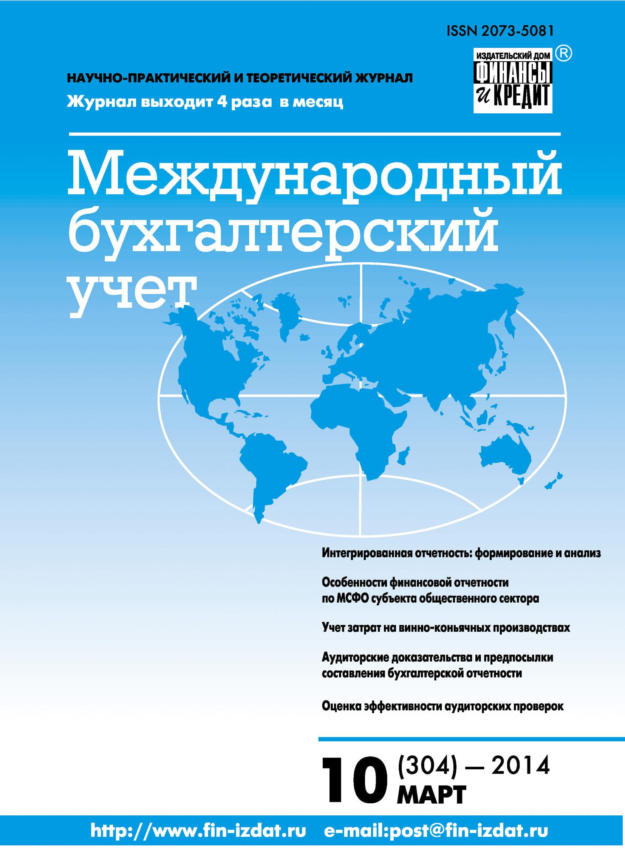 Отсутствует Международный бухгалтерский учет № 10 (304) 2014