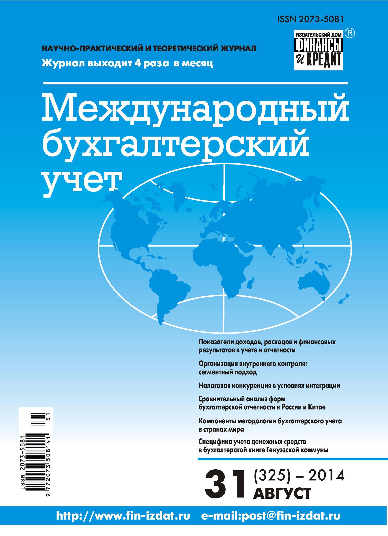 Отсутствует Международный бухгалтерский учет № 31 (325) 2014 о в курныкина организация бухгалтерского учета в банках