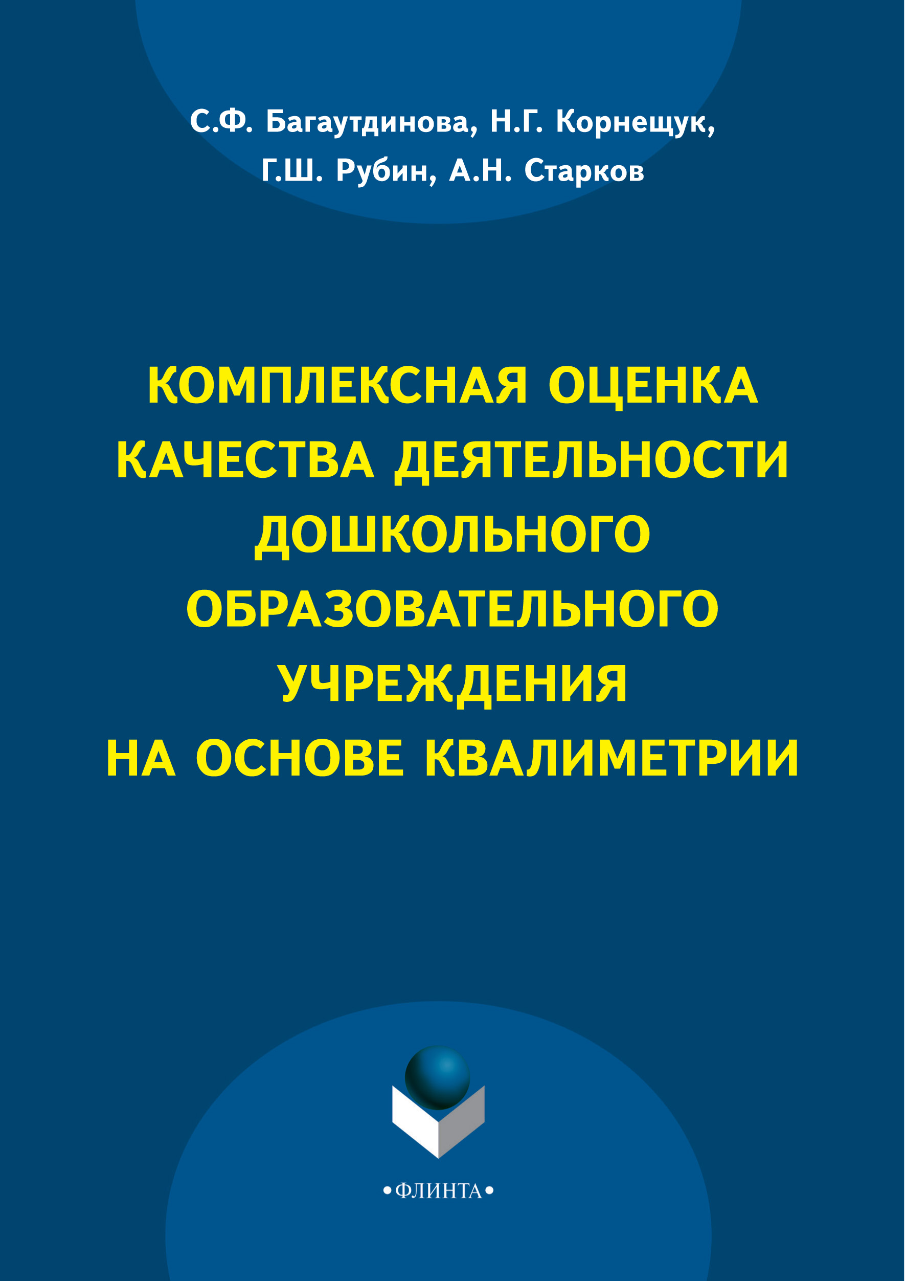С. Ф. Багаутдинова Комплексная оценка качества деятельности дошкольного образовательного учреждения на основе квалиметрии медработник дошкольного образовательного учреждения 7 2016
