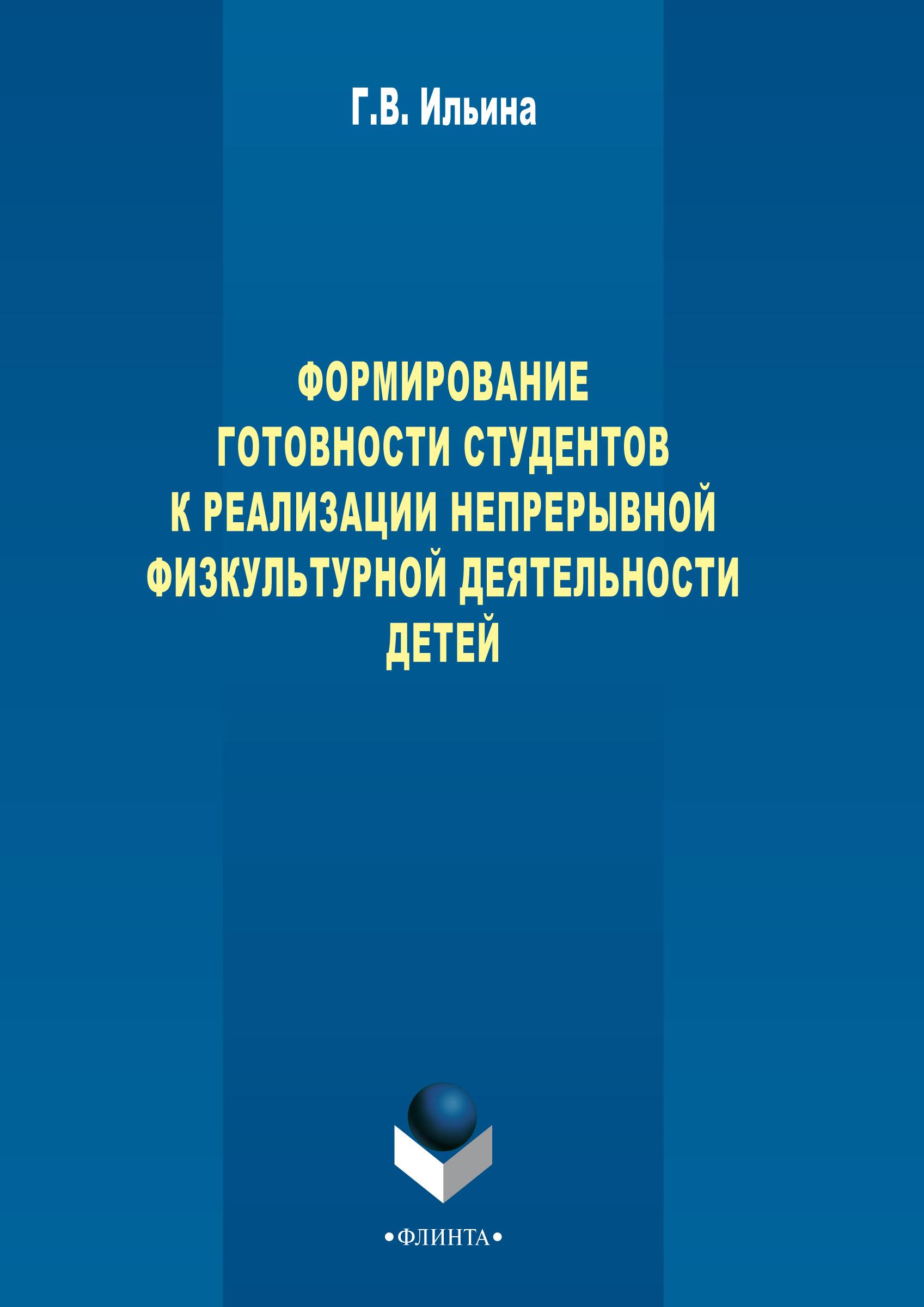 Г. В. Ильина Формирование готовности студентов к реализации непрерывной физкультурной деятельности детей цена