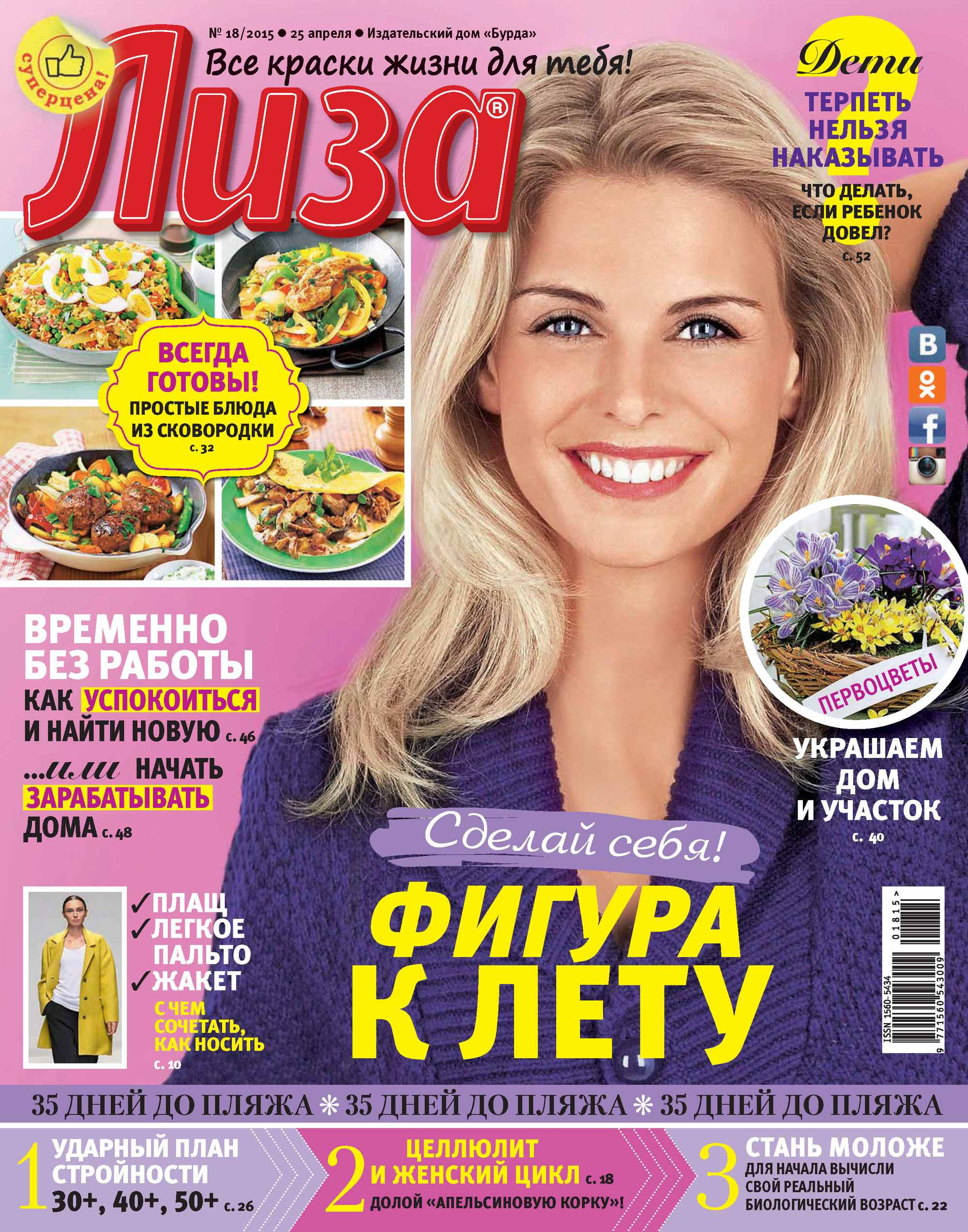 ИД «Бурда» Журнал «Лиза» №18/2015 ид бурда журнал лиза 47 2015