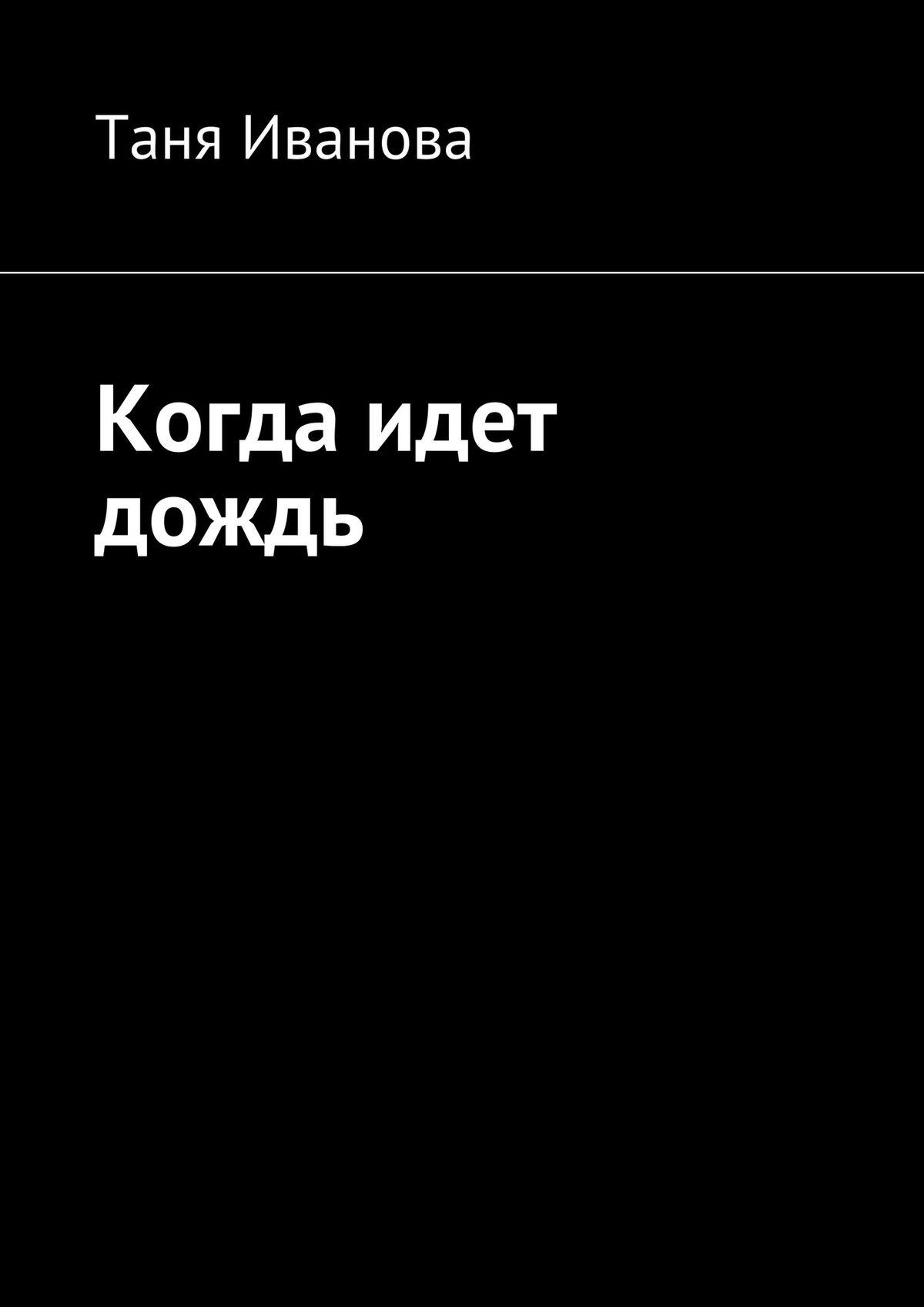 Таня Иванова Когда идет дождь цена и фото