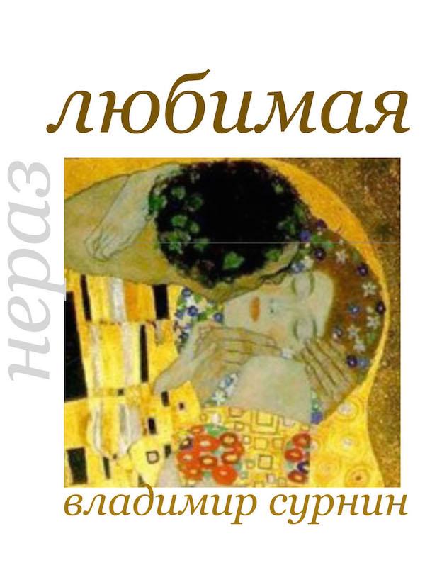 Владимир Сурнин Неразлюбимая (сборник) та кто приходит незваной