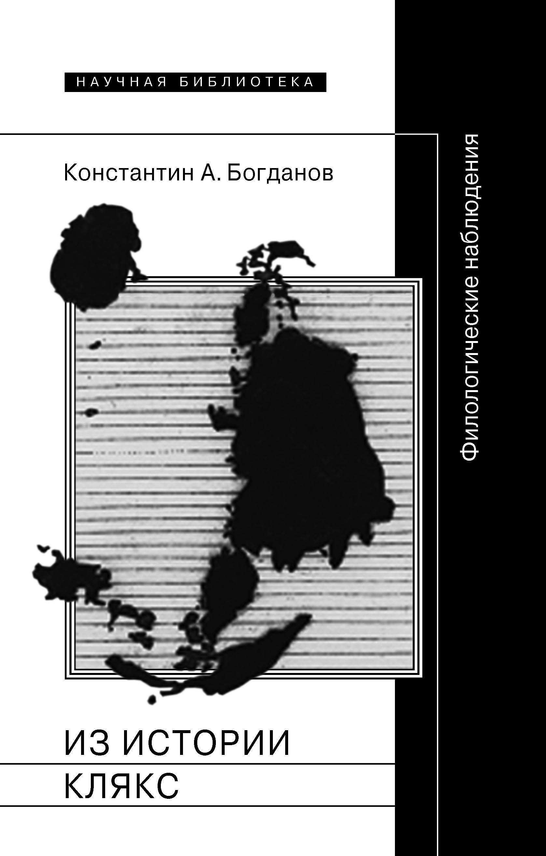 Константин Анатольевич Богданов Из истории клякс. Филологические наблюдения