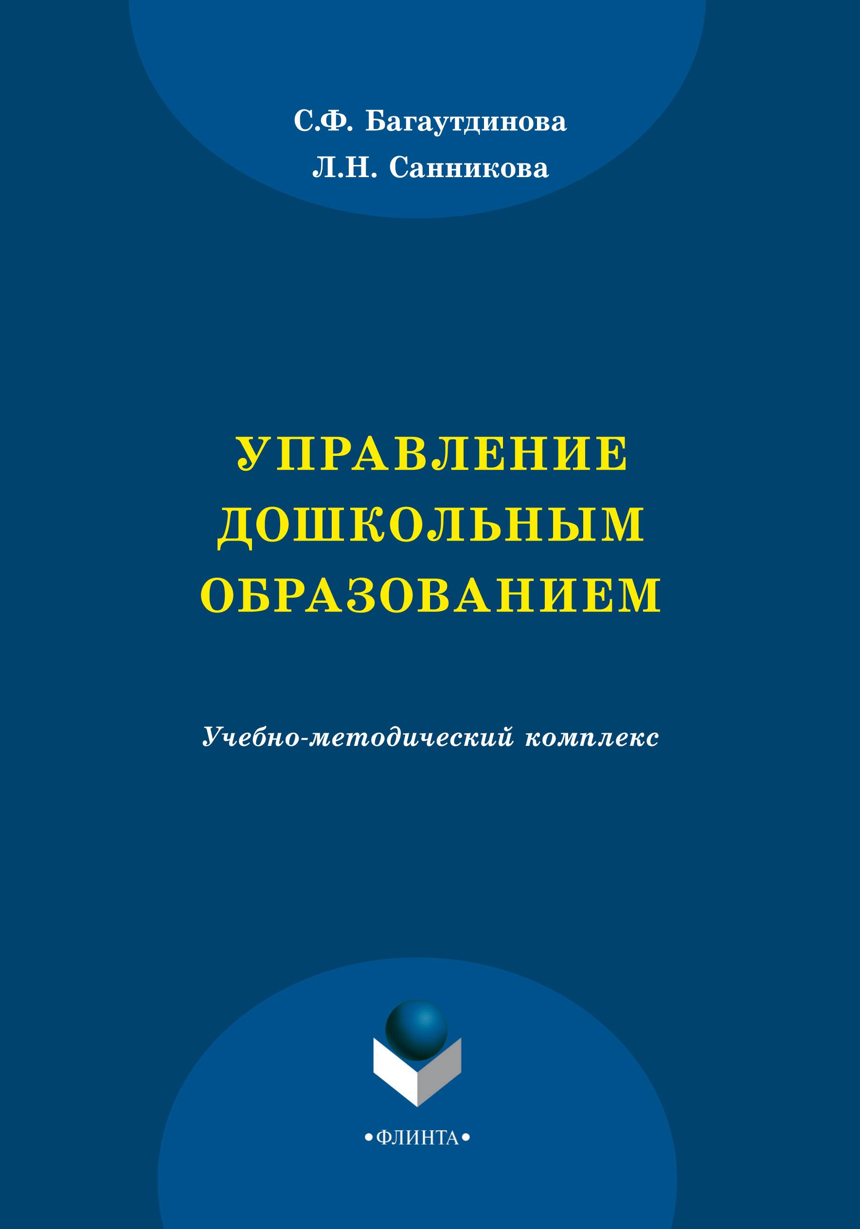 С. Ф. Багаутдинова Управление дошкольным образованием белоконь м строительная механика учебно методический комплекс